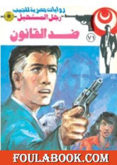 ضد القانون - الجزء الأول - سلسلة رجل المستحيل