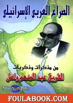 الصراع العربي الإسرائيلي: من مذكرات وذكريات الفريق عبد المنعم واصل