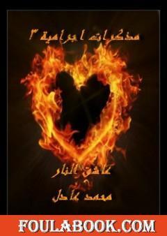 مذكرات اجرامية 3 - عاشق النار