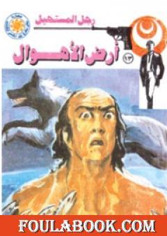 أرض الأهوال - سلسلة رجل المستحيل