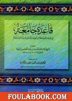 قاعدة جامعة في توحيد الله وإخلاص الوجه والعمل له عبادة واستعانة