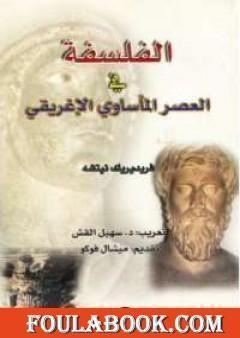 الفلسفة فى العصر المأساوى الإغريقى