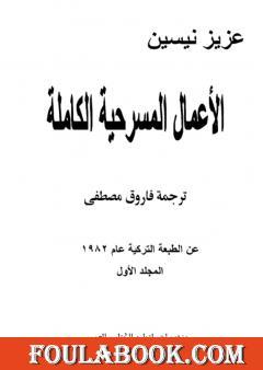 الأعمال المسرحية الكاملة - المجلد الأول