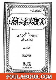 الجامع لعلوم الإمام أحمد - المجلد الثاني والعشرون: الفهارس 2