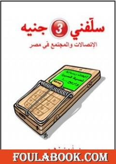 سلفني 3 جنيه - الإتصالات والمجتمع في مصر