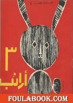 ثلاث أرانب
