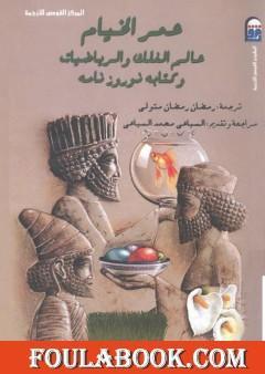 عمر الخيام عالم الفلك والرياضيات