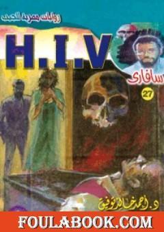 H.I.V - سلسلة سافاري