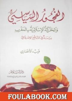 الفجور السياسي - والحركة الإسلامية بالمغرب - دراسة في التدافع الإجتماعي