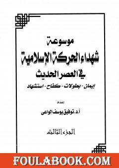 موسوعة شهداء الحركة الإسلامية في العصر الحديث - الجزء الثالث