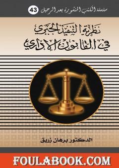 نظرية التنفيذ الجبري في القانون الاداري