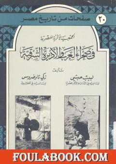 الجمعية الأثرية المصرية في صحراء العرب والأديرة الشرقية