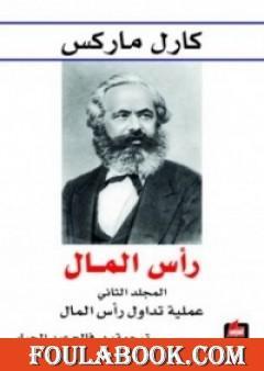 رأس المال نقد الاقتصاد السياسي - المجلد الثاني - عملية تداول رأس المال