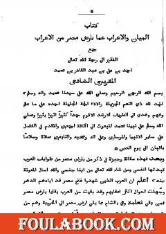 البيان والإعراب عما بأرض مصر من الأعراب