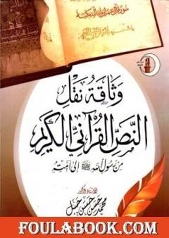 وثاقة نقل النص القرآني من رسول الله صلى الله عليه وسلم إلى امته