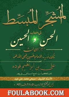 المشجر المبسط في أنساب الحسن والحسين - الجزء الثالث