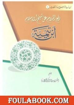 رفع الملام عن شيخ الإسلام ابن تيمية