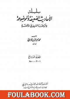 سلسلة الأحاديث الضعيفة والموضوعة - المجلد السابع