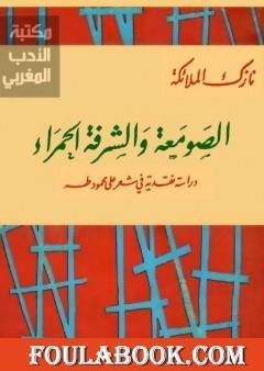 الصومعة والشرفة الحمراء - دراسة نقدية في شعر على محمود طه
