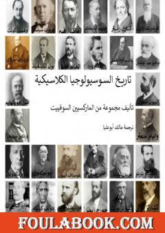 تاريخ السوسيولوجيا الكلاسيكية