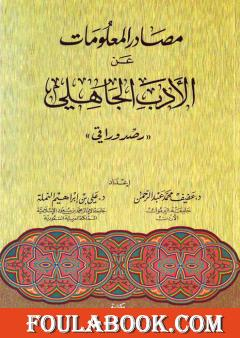 مصادر المعلومات عن الأدب الجاهلي: رصد وراقي