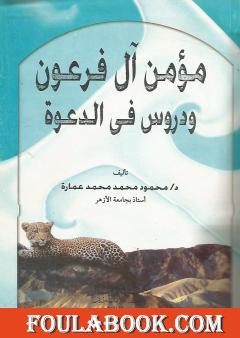 مؤمن آل فرعون ودروس في الدعوة