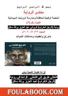 التخلي طريق إلى التحلي - قراءة في رواية الرجل الخراب لعبد العزيز بركة ساكن