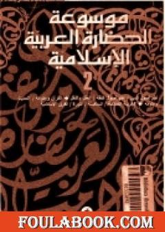 موسوعة الحضارة العربية الإسلامية - المجلد الثاني