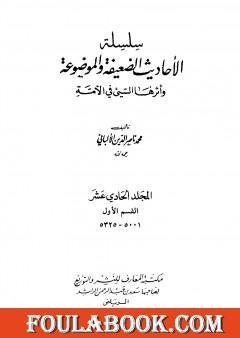 سلسلة الأحاديث الضعيفة والموضوعة - المجلد الحادي عشر