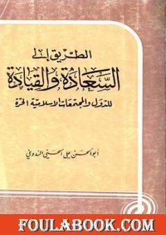 الطريق إلى السعادة والقيادة للدول والمجتمعات الإسلامية الحرة