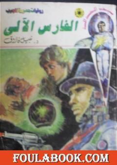 الفارس الآلي - سلسلة سيف العدالة