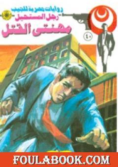 مهنتى القتل - سلسلة رجل المستحيل