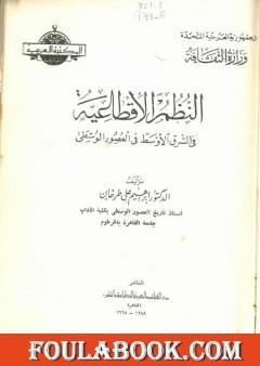 النظم الإقطاعية في الشرق الأوسط في العصور الوسطى