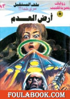 أرض العدم ج3 - سلسلة ملف المستقبل