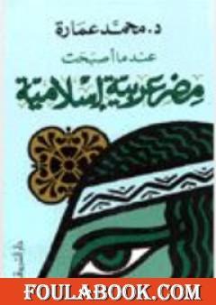 عندما أصبحت مصر عربية إسلامية