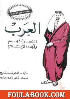 العرب - انتصاراتهم وأمجاد الاسلام