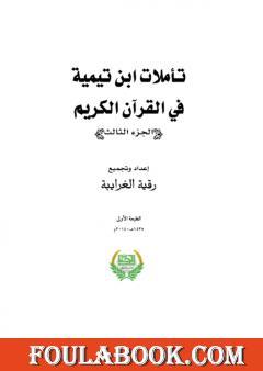 تأملات ابن تيمية في القرآن الكريم - الجزء الثالث: من صفحة 1013- 1464