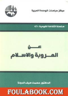 عن العروبة والإسلام