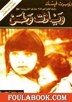 ويلات وطن: صراعات الشرق الأوسط وحرب لبنان