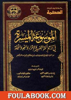 مقدمة الموسوعة الميسرة في تراجم أئمة التفسير والإقراء والنحو واللغة