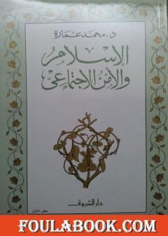 الإسلام والأمن الاجتماعي