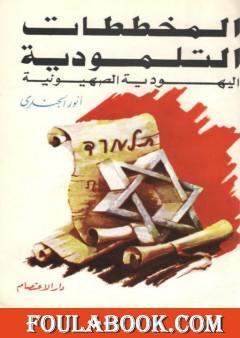 المخططات التلمودية اليهودية الصهيونية