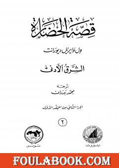 قصة الحضارة 2 - المجلد الأول: ج2 - الشرق الأدنى