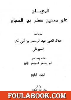 الديباج على صحيح مسلم بن الحجاج - مجلد 4