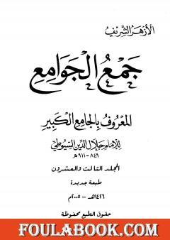 جمع الجوامع المعروف بالجامع الكبير - المجلد الثالث والعشرون