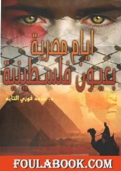 أيام مصرية بعيون فلسطينية