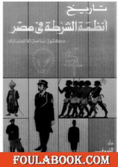 تاريخ أنظمة الشرطة في مصر