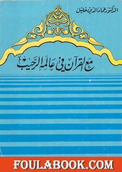 مع القرآن في عالمه الرحيب