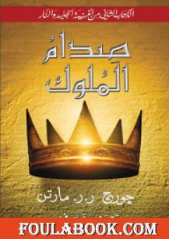 صدام الملوك 1 - أغنية الجليد والنار 2