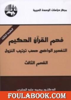 فهم القرآن الحكيم - التفسير الواضح حسب ترتيب النزول - القسم الثالث